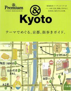 「&Premium特別編集&Kyoto」に上羽絵惣のショップバッグが紹介されています。