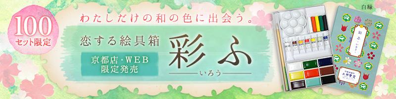 「恋する絵具箱 彩ふ〜いろう〜」100セット限定販売!