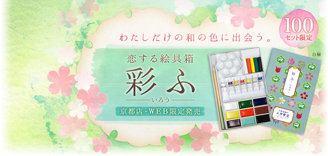 私だけの和の色に出会う。「恋する絵具箱 彩ふ〜いろう〜」100セット限定販売!