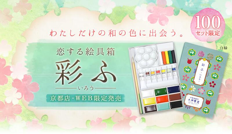 私だけの和の色に出会う。「恋する絵具箱 彩ふ〜いろう〜」100セット限定販売