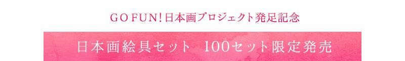 GO FUN 日本画プロジェクト発足記念「日本画絵具セット 100セット限定発売」