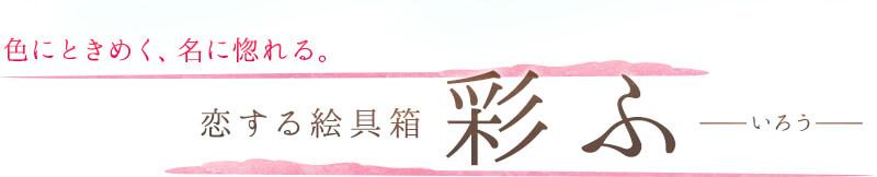 恋する絵具箱 彩ふ〜いろう〜