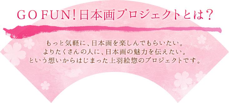GO FUN!日本画プロジェクトとは?