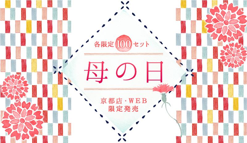 【母の日限定セット】京都店・WEB限定100セット発売!