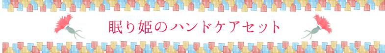 絵柄を選べる恋する珠肌はんどくりーむ、 和紙から生まれたおやすみグローブの2点セットです