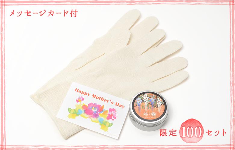 「メッセージカード付き」絵柄を選べる恋する珠肌はんどくりーむ、 和紙から生まれたおやすみグローブの2点セットです