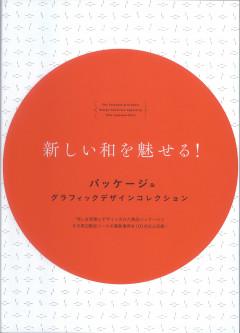 「新しい和を魅せる!パッケージ&グラフィックデザインコレクション」に掲載されました!