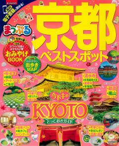 まっぷる京都ベストスポットに上羽絵惣の胡粉ネイルなどが紹介されました!