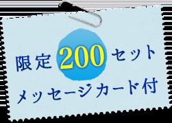 「限定200セット」メッセージカード付き