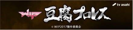 豆腐プロレス@WIP2017製作委員会