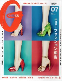 GINZA 2017年7月号にて胡粉ネイル春夏限定色の「黎明色」が紹介されました。