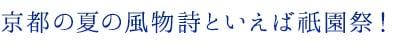京都の夏の風物詩といえば祇園祭!