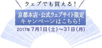 京都本店&公式WEBサイト限定キャンペーン