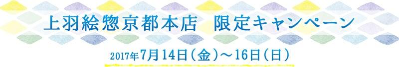 上羽絵惣京都本店限定キャンペーン
