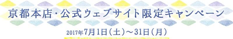 上羽絵惣京都本店・公式WEBサイト限定キャンペーン
