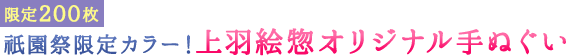 【限定200枚】祇園祭限定カラー!「上羽絵惣オリジナル手ぬぐい」