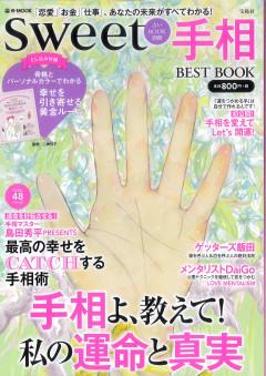 sweet 占いBOOK別冊 手相BESTBOOKにて胡粉ネイル運気UPセット「恋愛運」が紹介されました。