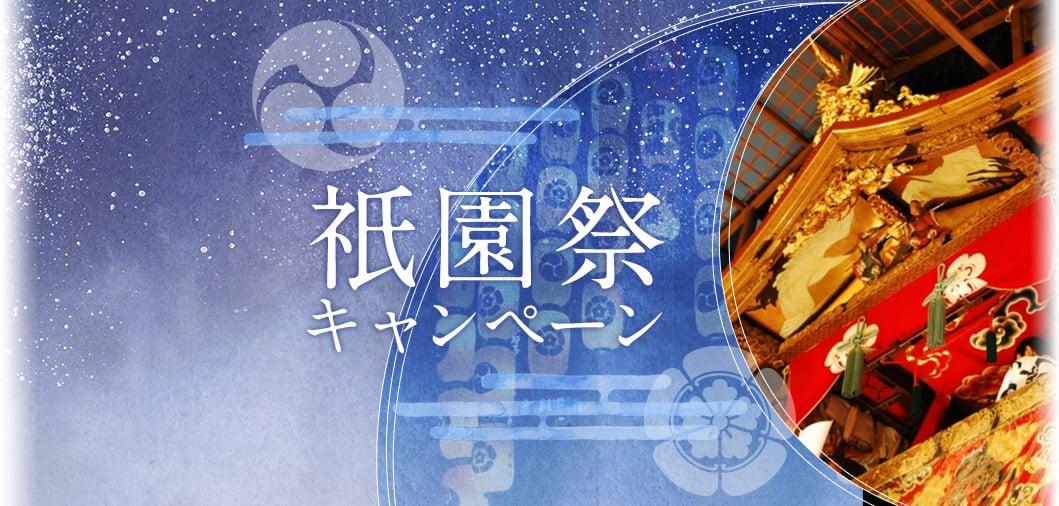 祇園祭キャンペーン実施中!