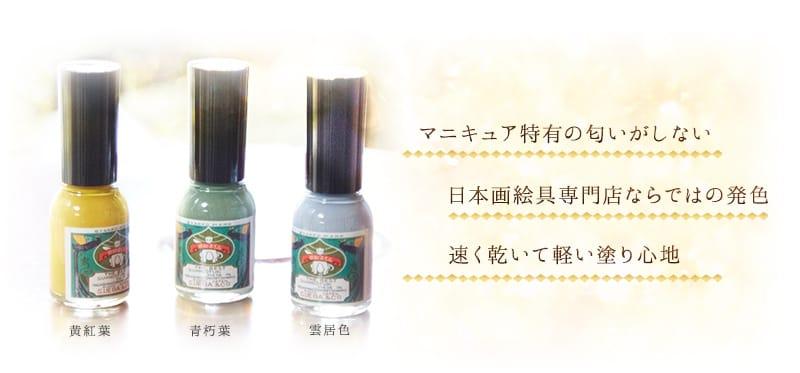 マニキュア特有の匂いがしない| 日本画絵具専門店ならではの発色|速く乾いて軽い塗り心地