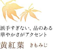 派手すぎない、品のある 華やかさがアクセント「黄紅葉」