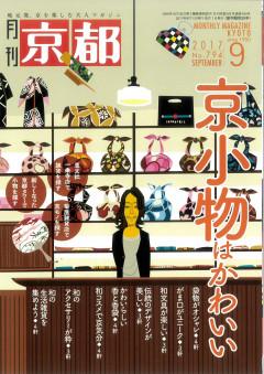 月刊京都 2017年9月号にて上羽絵惣が紹介されました。