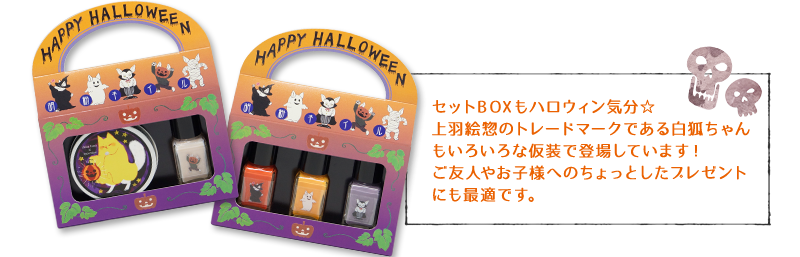 セットBOXもハロウィン気分☆ご友人やお子様へのちょっとしたプレゼントにも最適です。