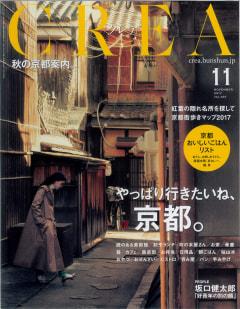 CREA(クレア)2017年11月号に掲載されました。