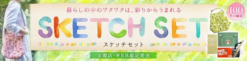 【限定100セット】スケッチセット