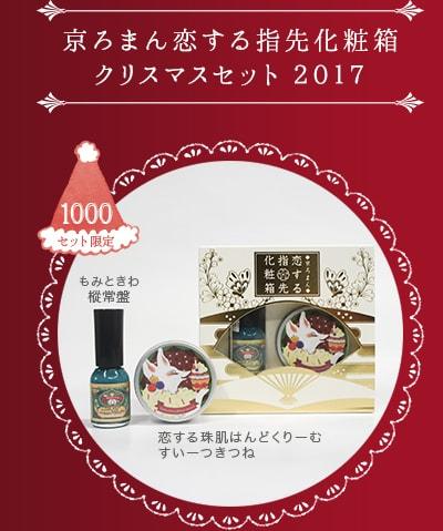 京ろまん恋する指先化粧箱クリスマスセット 2017