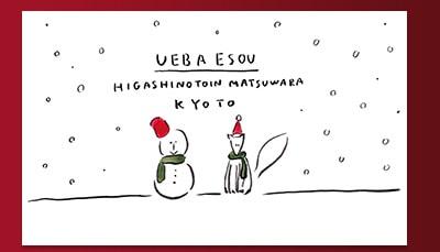 描き下ろしクリスマスカード2