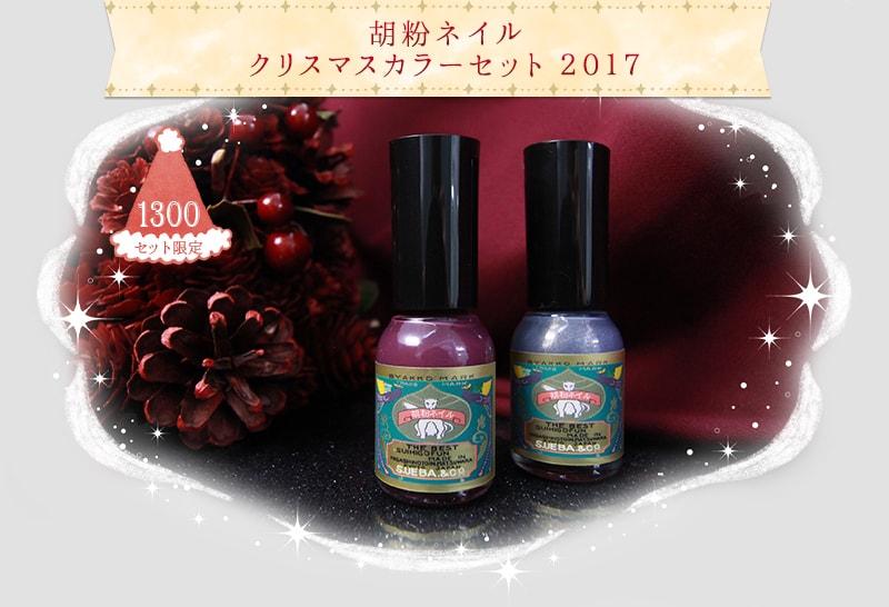 胡粉ネイルクリスマスカラーセット 2017