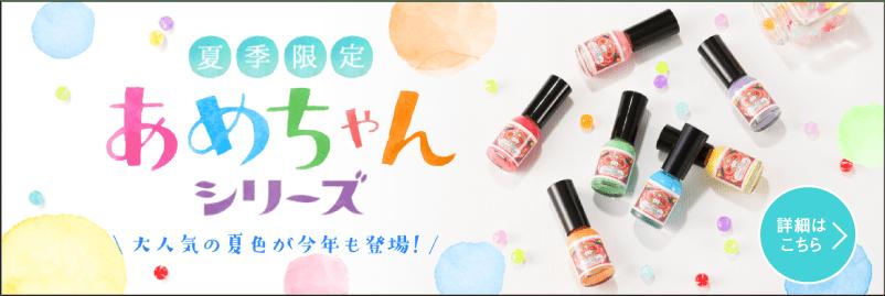 【夏季限定】あめちゃんシリーズ