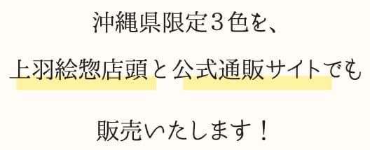 沖縄県限定3色を、上羽絵惣店頭と公式通販サイトでも