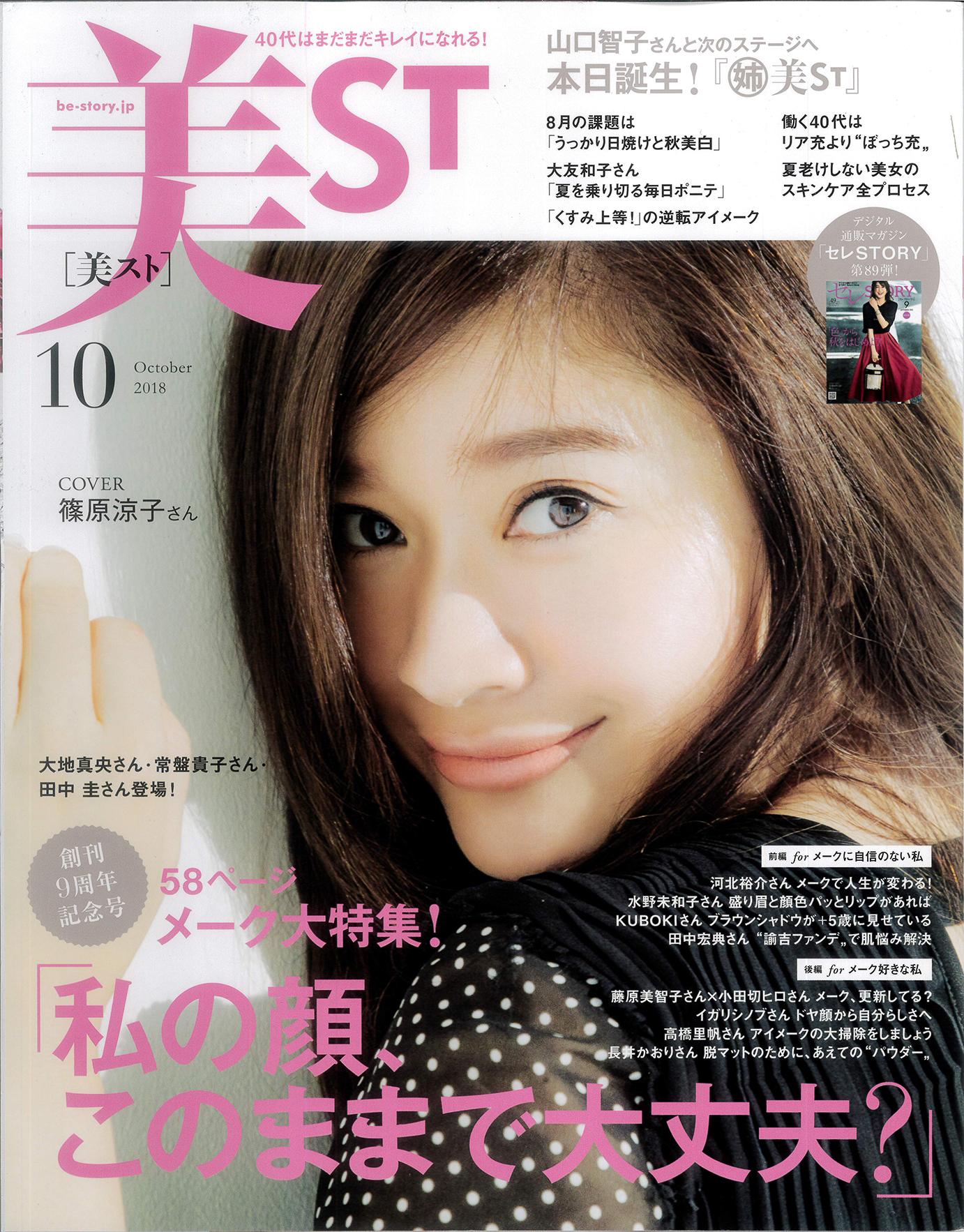 美ST2018年10月号_表紙