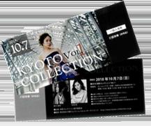 京都コレクションチケット