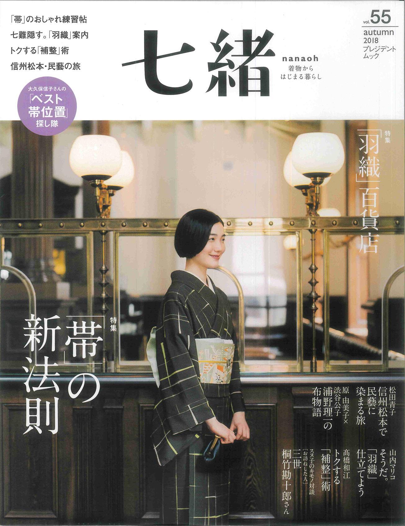 七緒 vol.55 2018秋号_表紙
