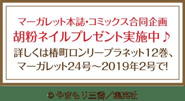 マーガレット本誌・コミックス合同企画 胡粉ネイルプレゼント実施中!