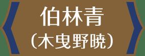 伯林青(水曳野暁)