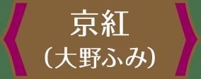 京紅(大野ふみ)