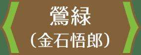 鶯緑(金石五郎)