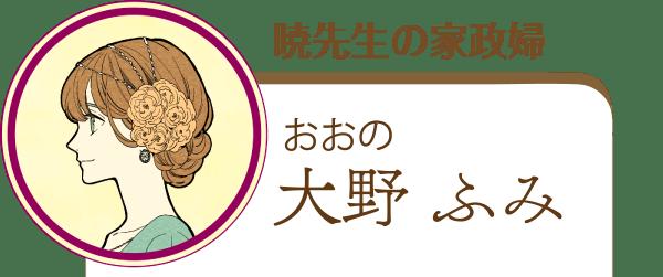 暁先生の家政婦(大野ふみ)