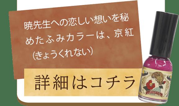「暁先生への恋しい想いを秘めたふみカラーは、京紅(きょうくれない)」詳細はこちら