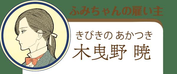 ふみちゃんの雇い主(木曳野暁)