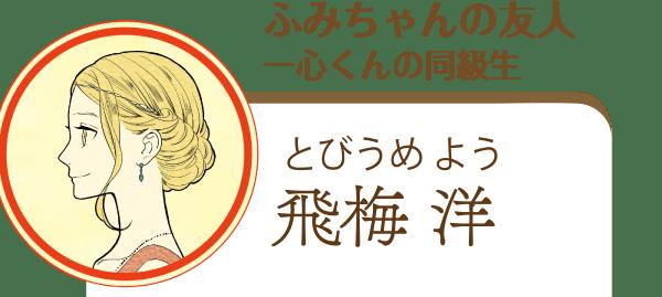 ふみちゃんの親友 一心くんの同級生(飛梅洋)