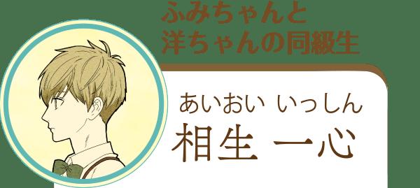 ふみちゃんと洋ちゃんの同級生(相生一心)