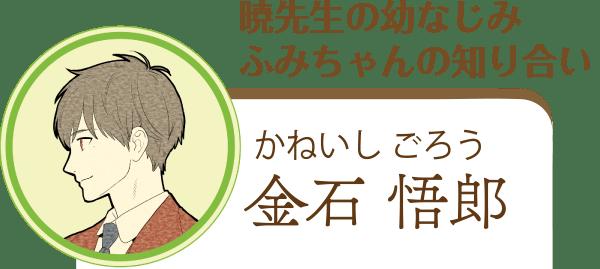 暁先生の幼なじみ ふみちゃんの知り合い(金石五郎)