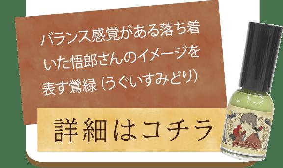 「バランス感覚がある落ち着いた悟郎さんのイメージを表す鶯緑(うぐいすみどり)」詳細はこちら