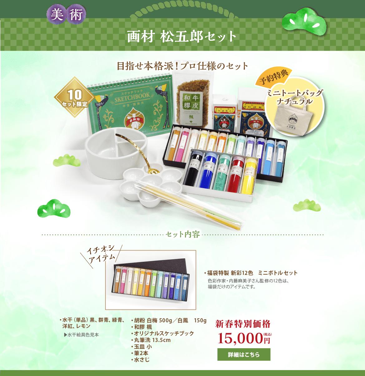 【画材】松五郎セット