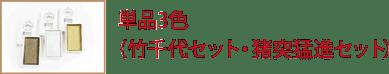 単品3色(竹千代セット・猪突猛進セット)