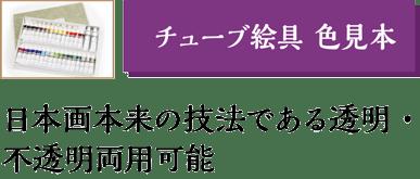 チューブ絵具「日本が本来の技法である透明・不透明両方可能
